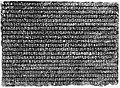 The Sitalaghat inscription of Yaksapala - The Pālas of Bengal 98.jpg