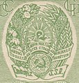 The Soviet Union 1937 CPA 575 stamp (Arms of Kirghizia) (cropped).jpg