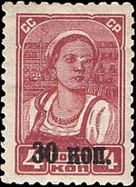 The Soviet Union 1939 CPA 691 stamp (Kolkhoz Woman).jpg