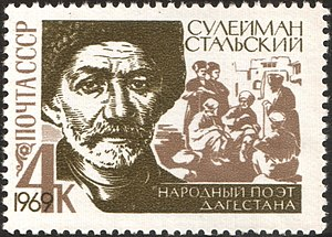 The Soviet Union 1969 CPA 3750 stamp (Suleyman Stalsky).jpg