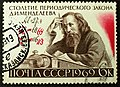 The Soviet Union 1969 CPA 3761 stamp (Mendeleev and Formula) cancelled large resolution.jpg