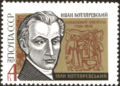 The Soviet Union 1969 CPA 3765 stamp (Ivan Kotliarevsky).png
