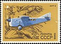 The Soviet Union 1969 CPA 3827 stamp (Airplane Tupolev ANT-2, 1924. Icarus).jpg
