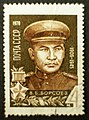 The Soviet Union 1970 CPA 3855 stamp (World War II Hero Colonel of the Guard Vladimir Borsoev) cancelled.jpg