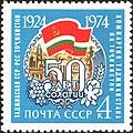 The Soviet Union 1974 CPA 4387 stamp (Tajik Soviet Socialist Republic (Established on 1924.10.16)).jpg
