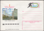 The Soviet Union 1977 Envelope with commemorative stamp Lapkin 77-608(12387)face(Moscow, Kalinin Avenue).png