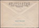 The Soviet Union 1980 Illustrated stamped envelope Lapkin 80-263(14278)back(Crataegus).png