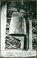 The Treasure of Kenchioji big bronze bell, Japan. (10795483975).jpg