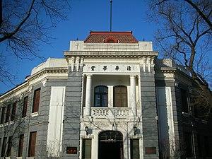 History of Tsinghua University - Qinghua Xuetang, the old building of the former Tsinghua College.