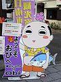 Turist mascot Nichinanjya sama , にちなんぢゃ様 - panoramio.jpg