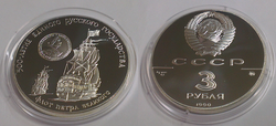 USSR commemorative silver 3 roubles, Peter the Great's fleet.png