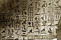 Unas Pyramidentexte det1.jpg