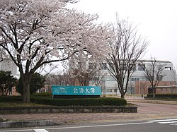 University of Aizu in bloom.jpg