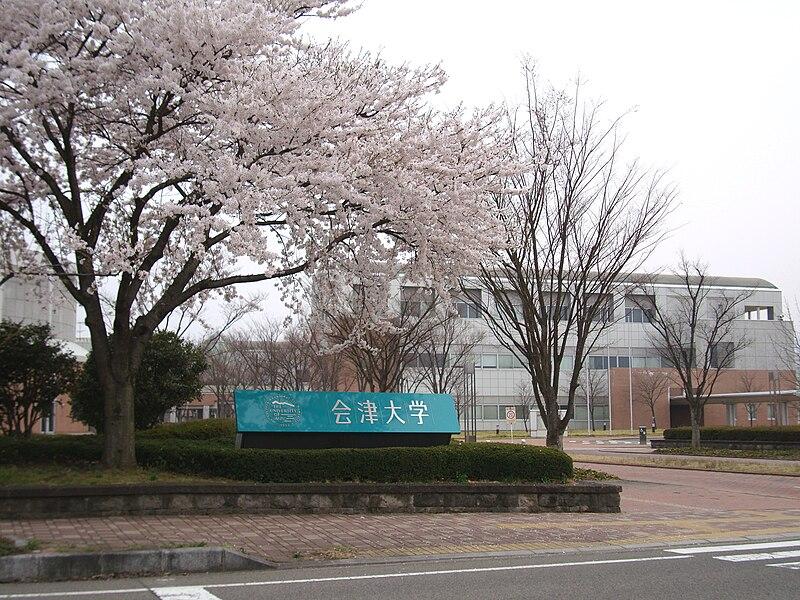 File:University of Aizu in bloom.jpg
