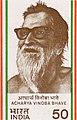 Vinoba Bhave 1983 stamp of India (cropped).jpg