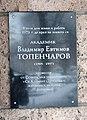 Vladimir Topencharov memorial plaque, 15 San Stefano Str., Sofia.jpg