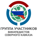 Wikipedians of North Caucasus User Group