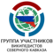 Wikipedians of North Caucasus User Group logo RU.png
