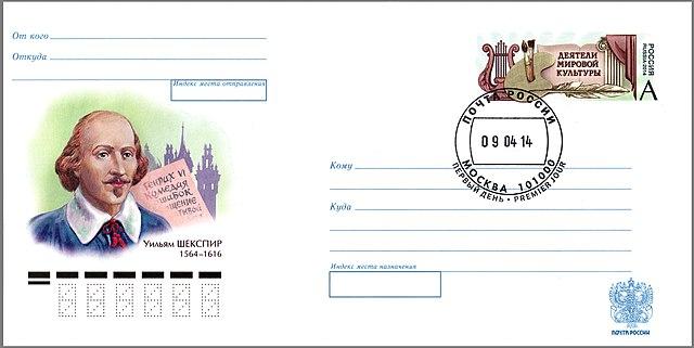 Почтовый конверт России, 2014 год