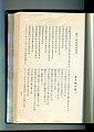 Woncheon'gang bon-puri, page 467.jpg