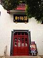 Wuchang Simenkou Shangquan, Wuchang, Wuhan, Hubei, China, 430000 - panoramio (47).jpg