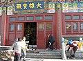 Wutai - Central Peak 五台山中台.jpg