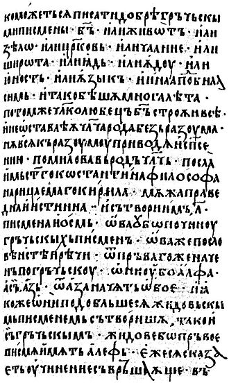 Chernorizets Hrabar - A page from the oldest (1348) copy