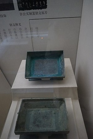 Huanggang - Xugongmai Bronze Fu. Spring and Autumn period. Excavated at Weijia Pavilion Village, Yuwang, Huangzhou.