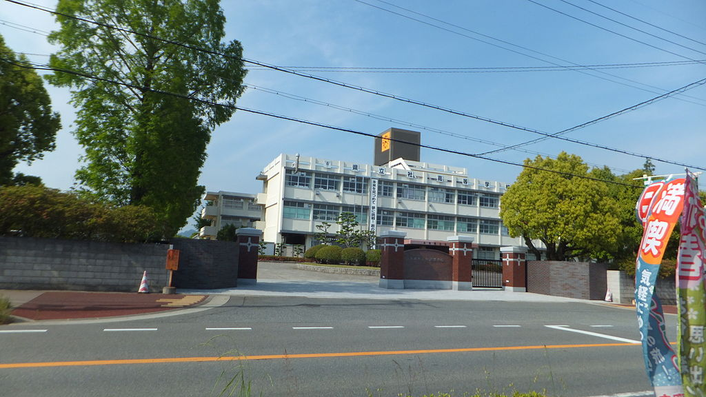 Yashiro high school.JPG