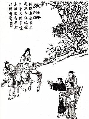 Zhang Hongjian - Zhang Hongjian encounters Shi and Shunhua while being escorted to the capital, in a 19th-century illustration from Xiangzhu liaozhai zhiyi tuyong (Liaozhai Zhiyi with commentary and illustrations; 1886)