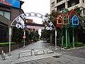 Zhisheng Park sign 20181209.jpg