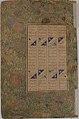 """Shaikh San'an and the Christian Maiden"", Folio 22v from a Mantiq al-Tair (Language of the Birds) MET sf63-210-22v.jpg"