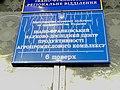 Івано-Франківський Науково-Дослідний Центр Продуктивності Агропромислового комплексу.JPG