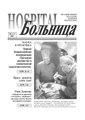 Больница-2004-03-04.pdf