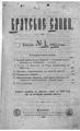 Братское слово. 1892. 01.pdf