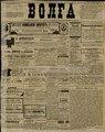 Волга 1908 №1.pdf
