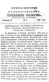 Вологодские епархиальные ведомости. 1889. №02, прибавления.pdf