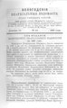 Вологодские епархиальные ведомости. 1896. №24.pdf