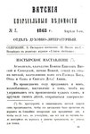 Вятские епархиальные ведомости. 1863. №07 (дух.-лит.).pdf