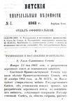 Вятские епархиальные ведомости. 1863. №07 (офиц).pdf