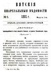 Вятские епархиальные ведомости. 1881. №05 (дух.-лит.).pdf