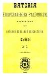 Вятские епархиальные ведомости. 1883. №07 (офиц.).pdf