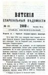 Вятские епархиальные ведомости. 1900. №16 (неофиц.).pdf
