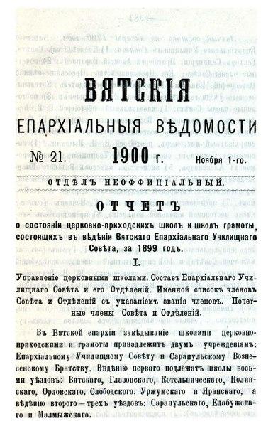 File:Вятские епархиальные ведомости. 1900. №21 (неофиц.).pdf