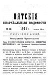 Вятские епархиальные ведомости. 1901. №16 (офиц.).pdf