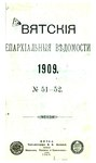 Вятские епархиальные ведомости. 1909. №51-52 (офиц.).pdf