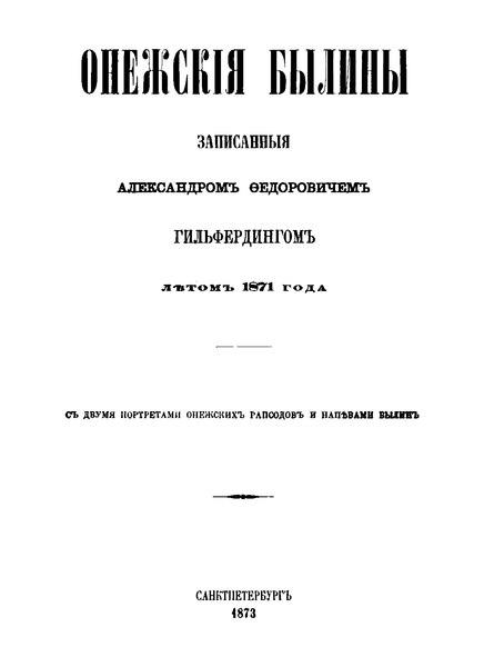 File:Гильфердинг А.Ф. - Онежские былины (1873).djvu