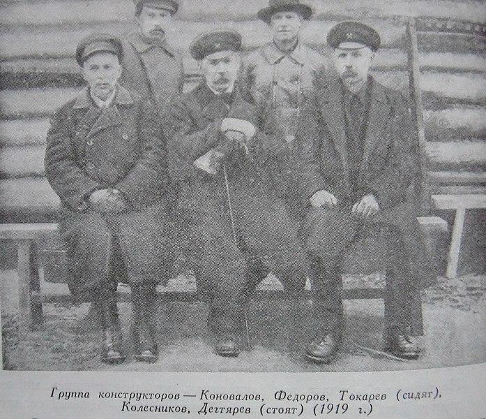 File:Дегтярёв и др. из Сестрорецка в Ковров.jpg