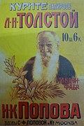 Дореволюционный плакат реклама папирос Попова с Львом Толстым.jpg