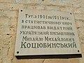 Дошка-коцюбинск.jpg